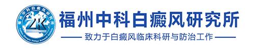 福州白癜风医院